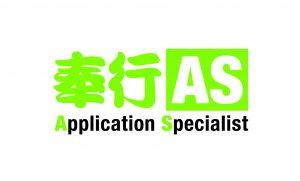 奉行AS(アプリケーションスぺシアリスト)製品・業務に特化した提案力を持ったスタッフを擁しています